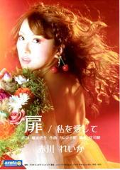 Reika_akagawa