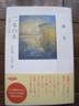 Nihon_no_ki